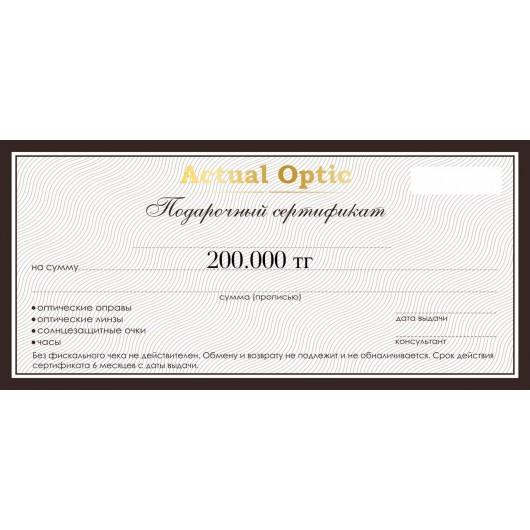 Подарочный сертификат на 200000 тг