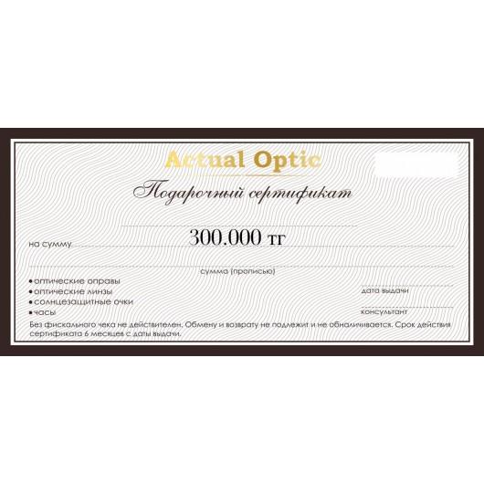 Подарочный сертификат на 300000 тг