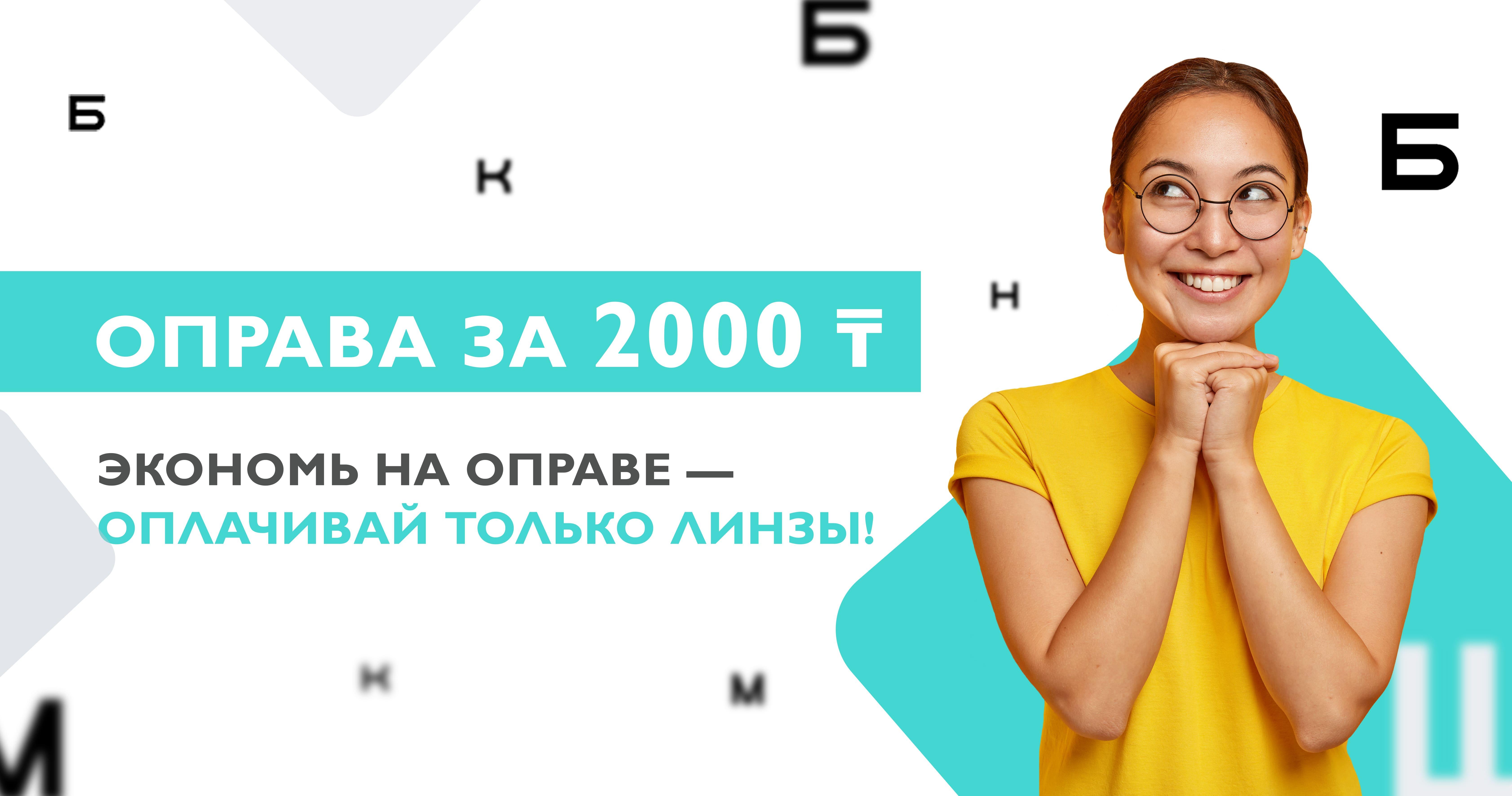 ОПРАВА ЗА 2000 тенге