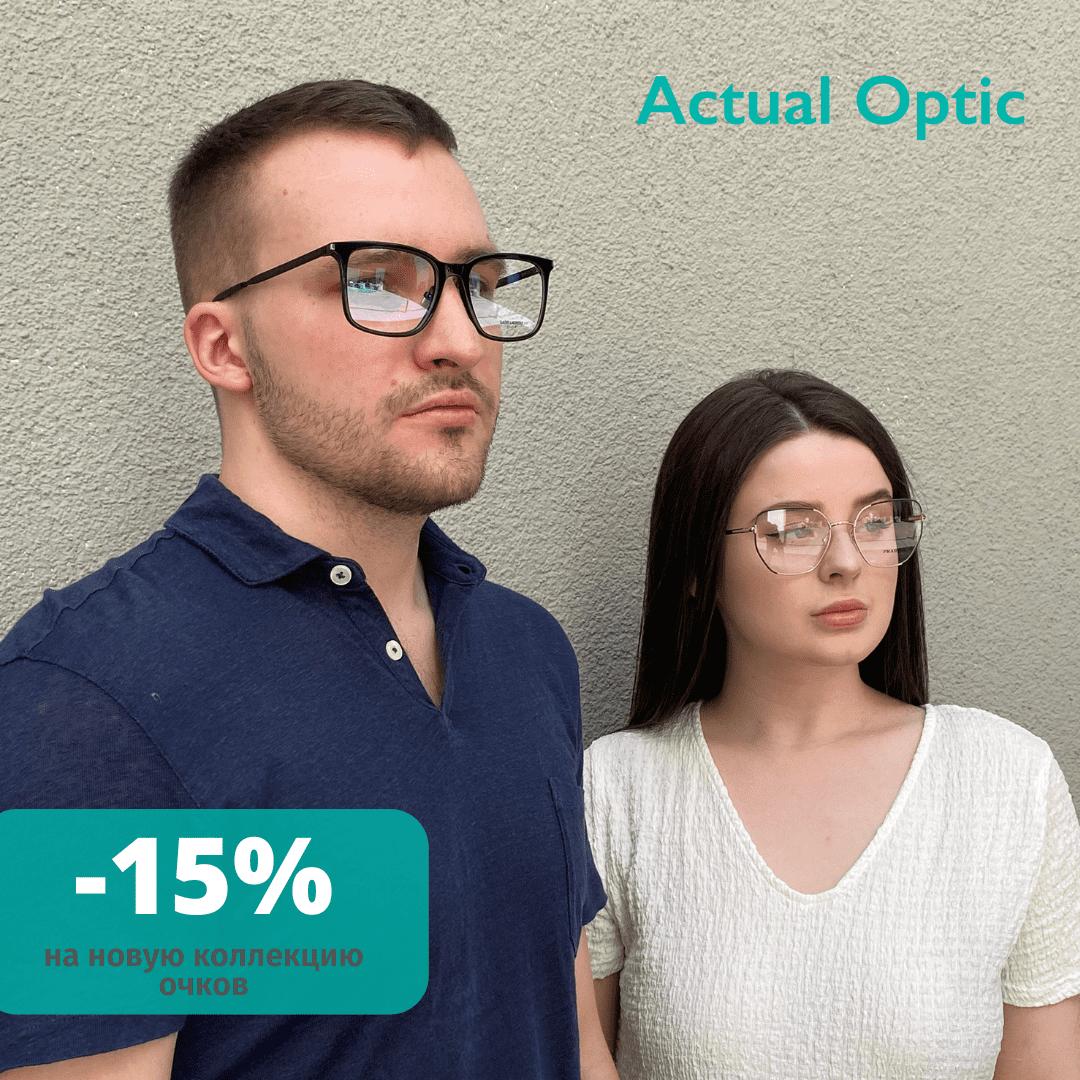Праздничная скидка -15% на очки