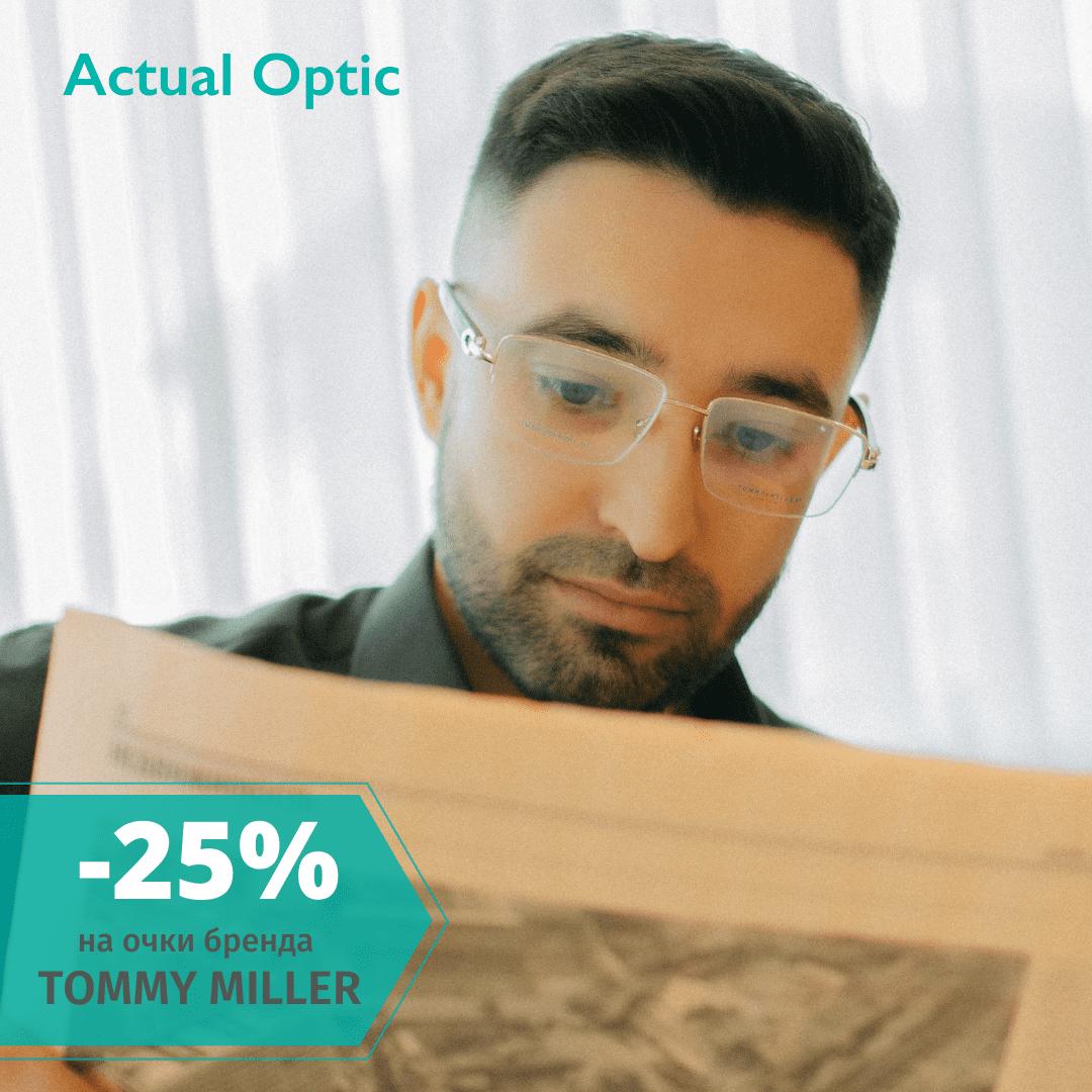 -25% на очки бренда Tommy Miller